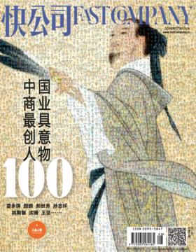 【新刊特惠】19年7/8月刊—中国商业最具创意人物100