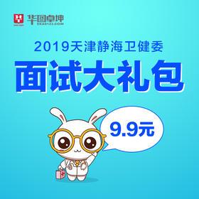 2019年天津静海卫健委面试大礼包