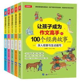 【开心图书】让孩子成为作文高手的100个经典故事全彩插画版共5册