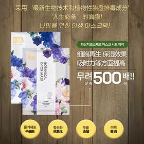 韩国葆迪兰(B.BLANC)植物干精华细胞面膜 补水保湿面膜贴 10片/盒
