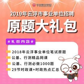 2019年云浮市事业单位招聘原题大礼包