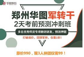 华图教育军转干2天考前预测冲刺课