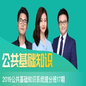 2019公共基础知识系统提分班17期(8.15-9.4)