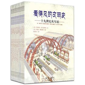 《看得见的文明史》(共12册) 以建筑为主线,开启文明史旅程