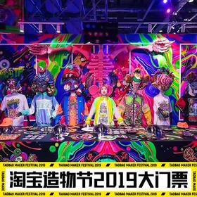 【淘宝造物节2019大门票 】 1000+新物种来袭!!!