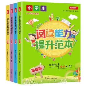 【开心图书】小学生阅读能力提升范本基础篇+巩固篇+培优篇+冲刺篇全4册