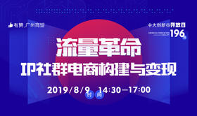 【广州商盟】8月福利课程-社群构建与变现
