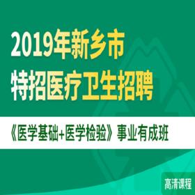2019年新鄉市特招醫類衛生招聘《醫學基礎+醫學檢驗》事業有成套餐