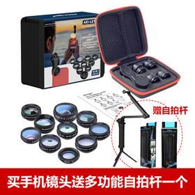[优选]【送自拍杆】手机镜头多功能滤镜  鱼眼 广角 偏振十合一 套装 适合所有机型