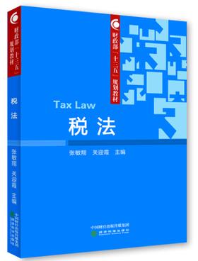 """财政部""""十三五""""规划教材--税法"""