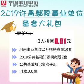 2019许昌鄢陵事业单位备考大礼包(电子版)