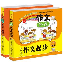 【开心图书】作文第1课小学生作文日记起步1-2年级