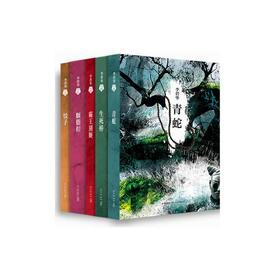 李碧华经典小说集 含《青蛇》《霸王别姬》《胭脂扣》《饺子》《生死桥》人气经典作品