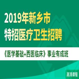 2019年新鄉市特招醫類衛生招聘《醫學基礎+西醫臨床》事業有成套餐