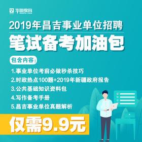 2019年新疆昌吉事业单位笔试加油包