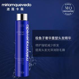 miriamquevedo迷莲卡薇极鱼子酱重塑奢华精华液250ml