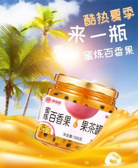 开胃饮品 百香果柚子蜂蜜茶  蜂蜜膏 500克