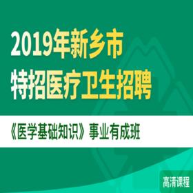 2019年新鄉市特招醫類衛生招聘《醫學基礎知識》事業有成班