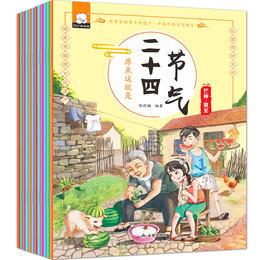 【开心图书】幼儿教育益智启蒙亲子绘本之原来这就是二十四节气全12册