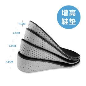 【清仓特价 不退不换】XDS新款VA隐形增高透气鞋垫TZF