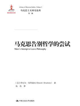 马克思告别哲学的尝试(马克思主义研究论库·第二辑) 【美】丹尼尔·布鲁德尼 人大出版社