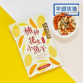 「喝茶吃酒去」柿种花生小鱼干·荣成大花生配米香柿种咸鲜小鱼