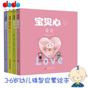 心理成长情智启蒙绘本  张蓬洁 / 著•绘 宝贝心系列套装4册  3—6岁幼儿的