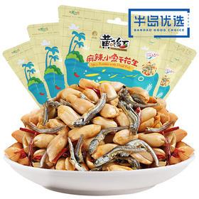 【麻辣花生】黄飞红麻辣小鱼干花生米鳀鱼味坚果零食98g2包包邮