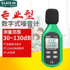 老A噪音计检测仪分贝仪噪声测试仪噪音仪声级计
