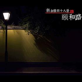 10.25夜徒南京颐和路,追寻民国风(南京活动)