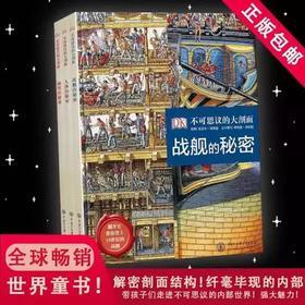 DK   不可思议的大剖面(全三册)