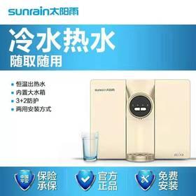 太阳雨K8净水机/YCZ-CB12-T05R/冷热一体 家用RO反渗透净水机