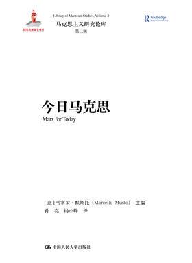 今日马克思(马克思主义研究译丛)(马克思主义研究论库·第二辑) 【意】马塞罗·默斯托  人大出版社