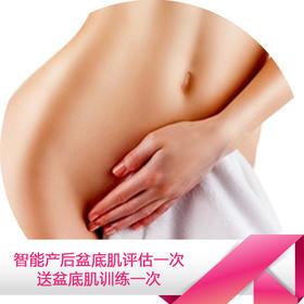 智能产后 盆底肌评估一次+盆底肌训练一次(仅限巴州城区、南江县顾客购买)