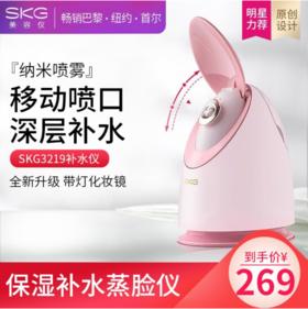 负离子蒸脸仪 | 新一代纳米喷雾技术,大水箱设计SKG3219