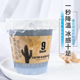 State No9 邦9号冰沙胶仙人掌奶茶杯晒后修护芦荟胶舒缓滋润补水保湿