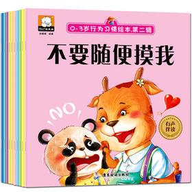 【开心图书】幼儿教育益智启蒙亲子绘本之成长教育共10册