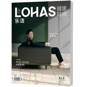 LOHAS乐活健康时尚期刊杂志2019年8-9月合刊  冯绍峰
