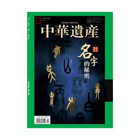 《中华遗产》201908 名字的秘密