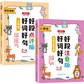 【开心图书】小学生好词好句好段全彩卡通注音点评版