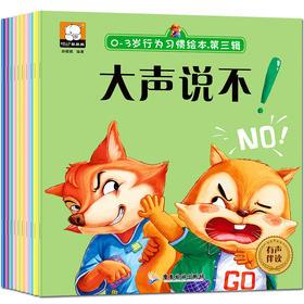 【开心图书】幼儿教育益智启蒙亲子绘本之为人处事共10册
