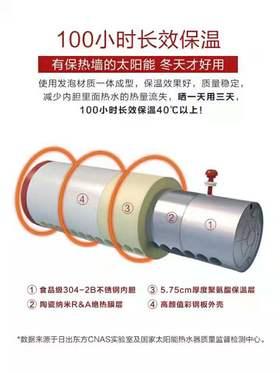 太阳雨太阳能热水器全自动家用热水器大水箱光电一体N升级款N+