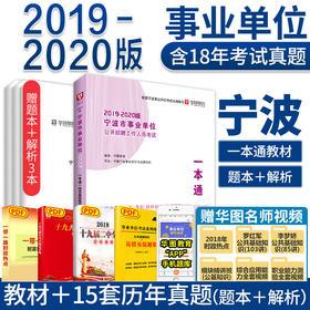 2019-2020版宁波市事业单位公开招聘工作人员考试一本通+试卷(塑封)2本装