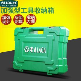 老A  加强型工具箱冲击钻手电钻角磨机锂电钻收纳箱 空箱