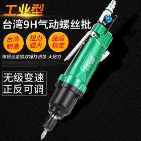 台湾原产 老A 进口 9H气动风批气动螺丝刀 直式气动起子