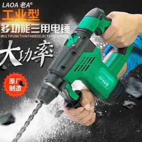 老A 专业型多功能电锤 大功率 三用电锤 电镐 手电钻 减震冲击钻