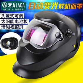 老A焊机面罩 电焊面罩  电焊头盔  焊接面罩 氩弧焊帽头戴式