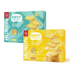 【两盒装】HONlife轰来福|脆薯饼干 精选土豆 咸香薄脆