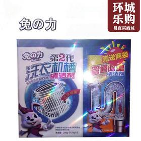 兔力洗衣槽清洗剂250g