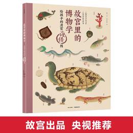故宫里的博物学 给孩子的清宫海错图 夏雪 著  中小学生历史、语文、科学知识大全 中国版的神奇动物在哪里